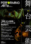舞台芸術 19 〈京都〉からの発信/アートマネジメントの現在地から