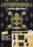 HYSTERIC MINI 2015 AUTUMN&WINTER COLLECTION 【特別付録:サコッシュアイテム3点セット】
