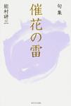 句集 催花の雷 角川俳句叢書 日本の俳人100