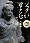 ブッダが考えたこと 仏教のはじまりを読む