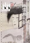 怪談専門誌 幽 VOL.23
