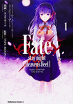 Fate/stay night [Heaven's Feel] (1)