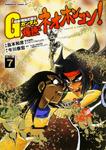 超級! 機動武闘伝Gガンダム 爆熱・ネオホンコン! (7)