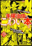 手塚治虫のこわい本 4