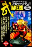 武 -TAKERU- 双瞳の女王編