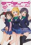 ラブライブ! School idol diary 03 〜希・にこ・絵里〜