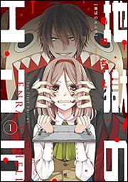 地獄のエンラ(1)