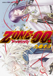 ZONE‐00 第13巻