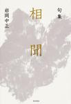 句集 相聞 角川俳句叢書 日本の俳人100