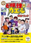 昭和カルチャーズ ど根性ガエル DVDブック