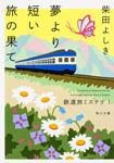 鉄道旅ミステリ1 夢より短い旅の果て