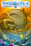 サメ王国のグレイ 七つの海を制する者
