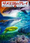 サメ王国のグレイ2 運命のアトランティス決戦