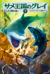 サメ王国のグレイ3 王vs.王 究極の戦い