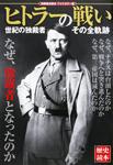 別冊歴史読本 ヒトラーの戦い 世紀の独裁者 その全軌跡