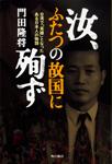 汝、ふたつの故国に殉ず —台湾で「英雄」となったある日本人の物語—
