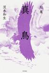 句集 真鳥 角川俳句叢書 日本の俳人100