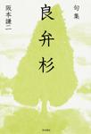 句集 良弁杉 角川俳句叢書 日本の俳人100