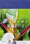 毎日を幸せにするホ・オポノポノ手帳2016