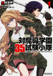 "対魔導学園35試験小隊 AntiMagic Academy ""The 35th Test Platoon"" 1"