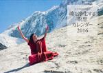 ヨグマタ相川圭子 魂を浄化する瞑想カレンダー2016