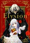 Elysion 二つの楽園を廻る物語 1