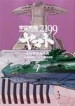 宇宙戦艦ヤマト2199 (7)