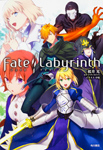 Fate/Labyrinth