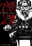 復讐ゲーム -リアル人間将棋-