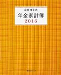 荻原博子式 年金家計簿 2016