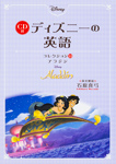 CD付 ディズニーの英語[コレクション13 アラジン] ディズニーの英語