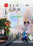 CD付 ディズニーの英語[コレクション14 ズートピア] ディズニーの英語