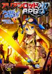 アリアンロッドRPG2E アイテムガイド2