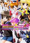 ORIGINAL CHRONICLE 魔法少女リリカルなのはThe 1st (5)