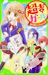 超吉ガール(2) 学園祭で仲なおりの巻
