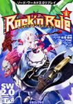 ソード・ワールド2.0リプレイ Rock 'n Role(1) レンドリフト・ミスフィッツ