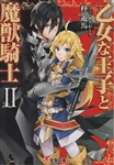 乙女な王子と魔獣騎士II