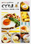 ぐでたま 心が折れない卵料理レシピ88