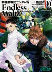 新機動戦記ガンダムW Endless Waltz 敗者たちの栄光 (10)