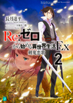 Re:ゼロから始める異世界生活Ex2 剣鬼恋歌