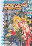 スーパーロボット大戦OG ‐ジ・インスペクター- Record of ATX Vol.7