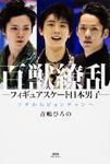 百獣繚乱 —フィギュアスケート日本男子— ソチからピョンチャンへ