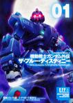 機動戦士ガンダム外伝 ザ・ブルー・ディスティニー (1)