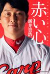 赤い心 1,404円
