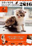 フクとマリモ カレンダーBOOK 2016