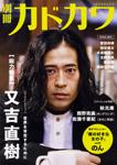 別冊カドカワ【総力特集】又吉直樹 1,404円