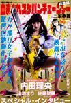月刊コミックビーム2016年3月号増刊 血まみれスケバンチェーンソー総集編