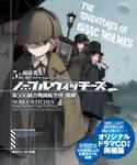 ノーブルウィッチーズ5 第506統合戦闘航空団 激闘!オリジナルドラマCD付き同梱版
