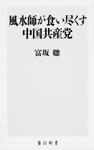 風水師が食い尽くす中国共産党