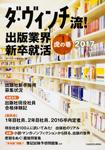 ダ・ヴィンチ流! 出版業界新卒就活 虎の巻 2017